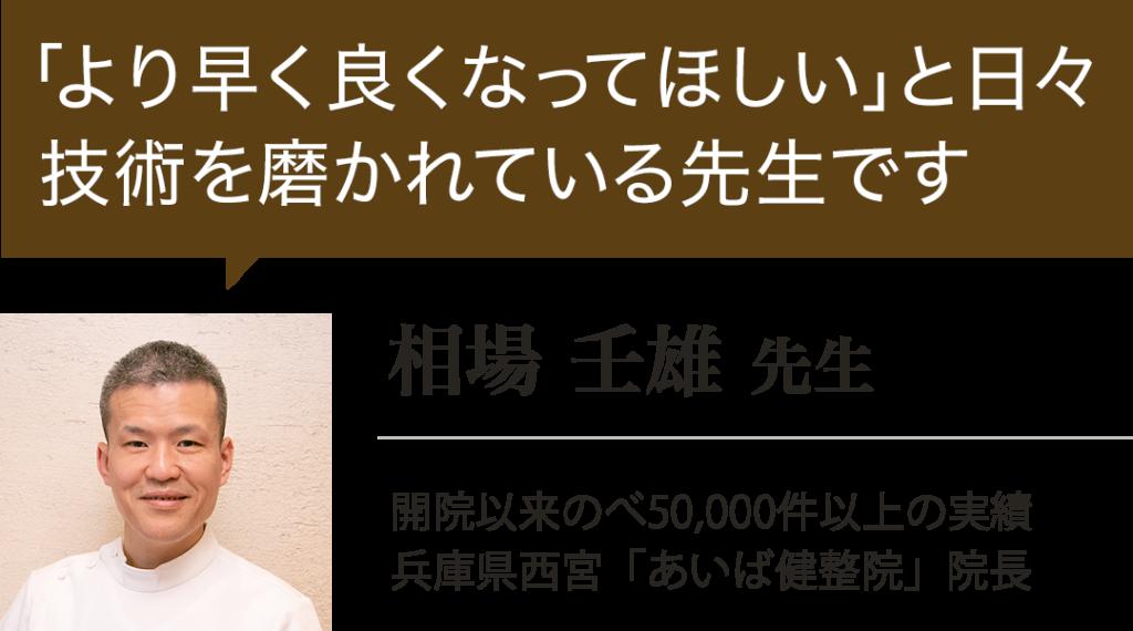 開院以来のべ50,000件以上の実績 兵庫県西宮「あいば健整院」院長 相場 壬雄 先生