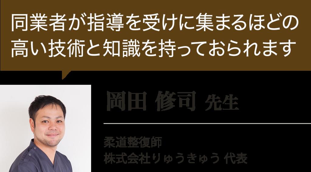 柔道整復師 株式会社りゅうきゅう 代表 岡田 修司 先生